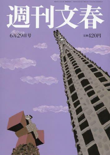 週刊文春 2017年 6/29 号 [雑誌]