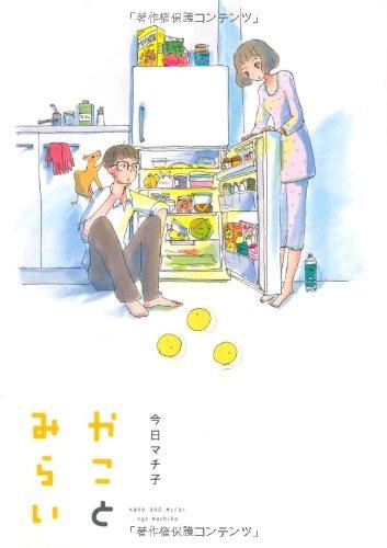 かことみらい (フィールコミックス) (Feelコミックス)の詳細を見る