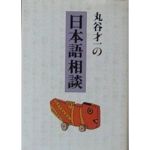 丸谷才一の日本語相談 (朝日文芸文庫)の詳細を見る