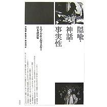 隠喩・神話・事実性―ミハイル・ヤンポリスキー日本講演集