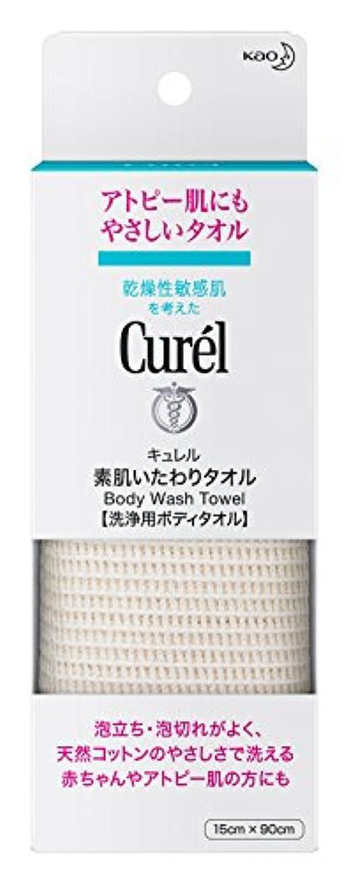 無効治療免疫するキュレル 素肌いたわりタオル 1枚(赤ちゃんにも使えます)