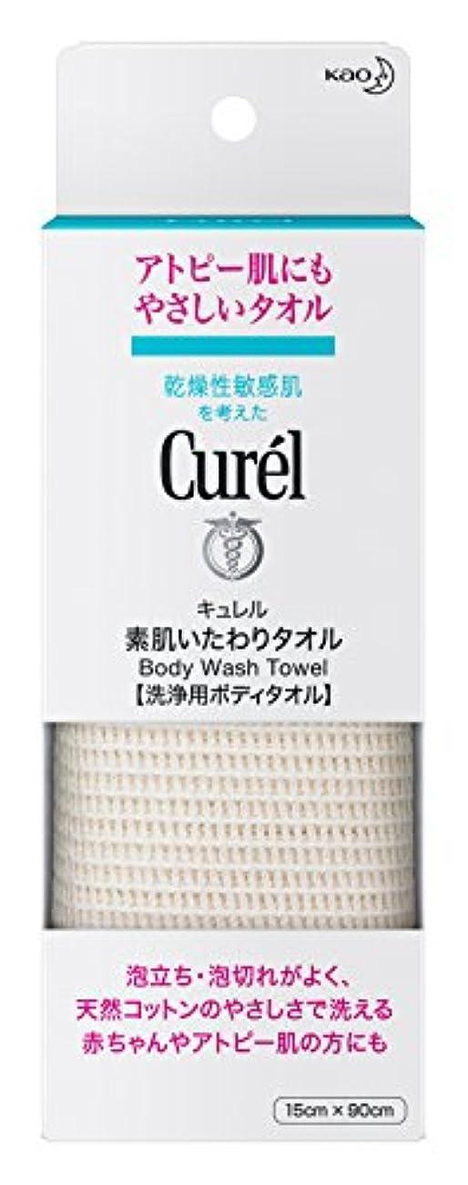 支配的方法論目覚めるキュレル 素肌いたわりタオル 1枚(赤ちゃんにも使えます)