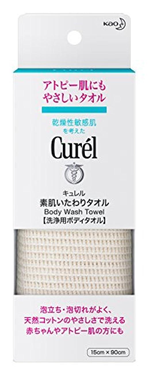キュレル 素肌いたわりタオル 1枚(赤ちゃんにも使えます)
