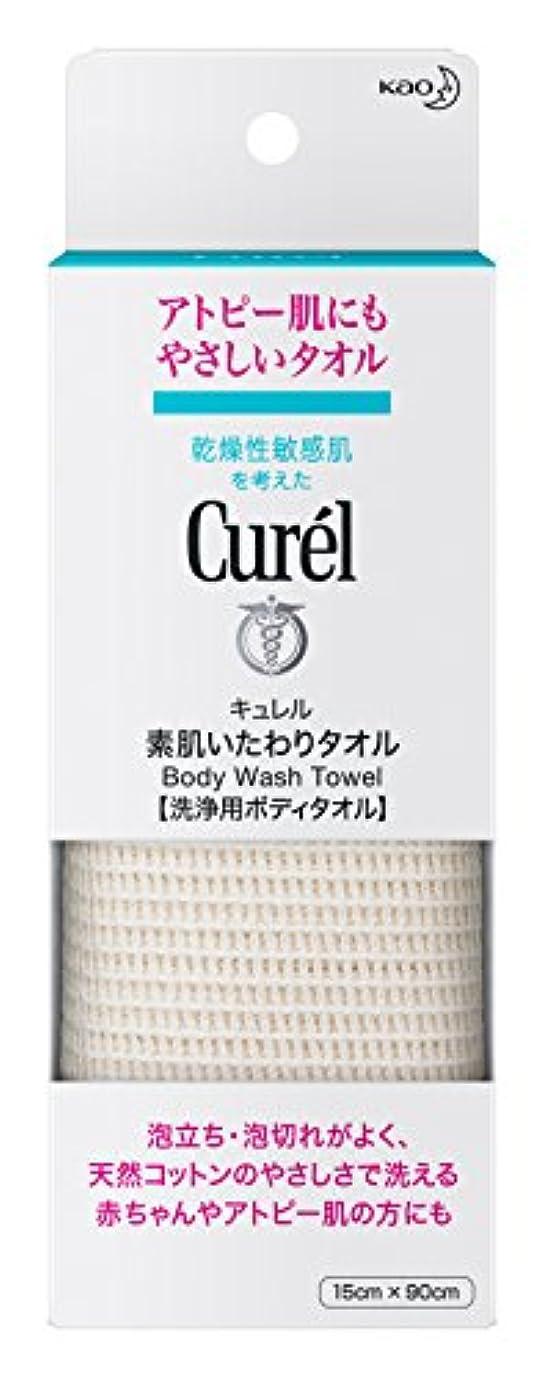 空白物足りない半島キュレル 素肌いたわりタオル 1枚(赤ちゃんにも使えます)