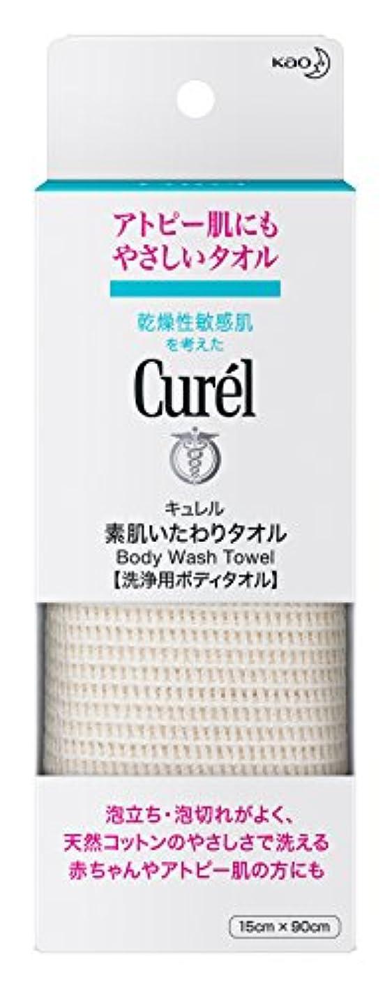 可能の間でマナーキュレル 素肌いたわりタオル 1枚(赤ちゃんにも使えます)