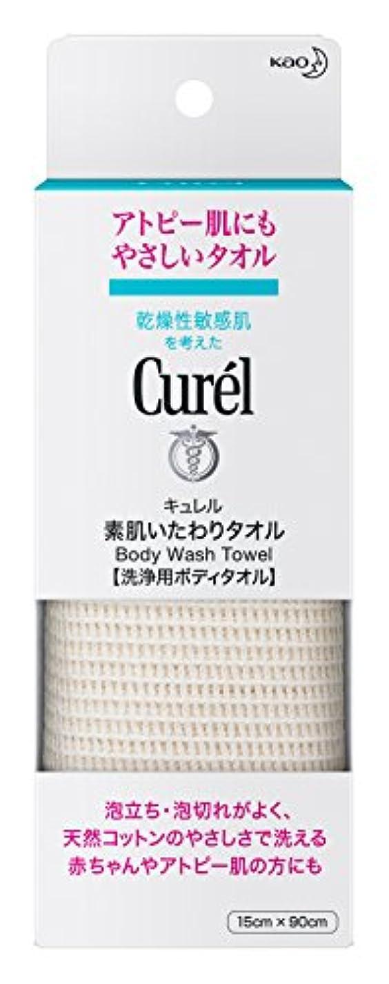 活力トリクル近代化キュレル 素肌いたわりタオル 1枚(赤ちゃんにも使えます)