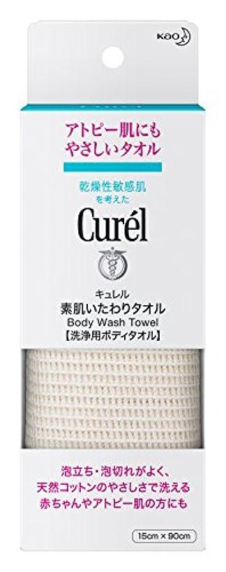 アーティファクト香り石灰岩キュレル 素肌いたわりタオル 1枚(赤ちゃんにも使えます)