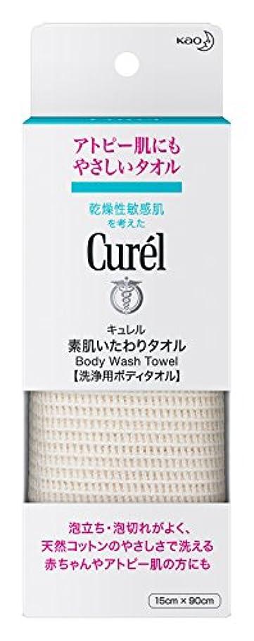 エアコン乳白色ソファーキュレル 素肌いたわりタオル 1枚(赤ちゃんにも使えます)