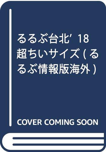 るるぶ台北'18超ちいサイズ (るるぶ情報版海外)