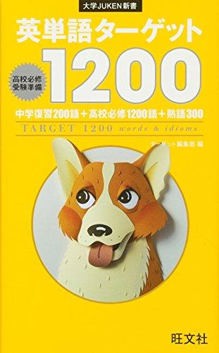 英単語ターゲット1200 (大学JUKEN新書)の詳細を見る