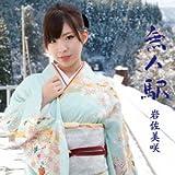 無人駅 [Single, Maxi] / 岩佐美咲 (CD - 2012)