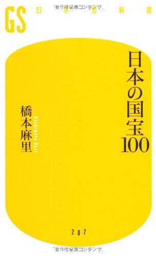 日本の国宝100 (幻冬舎新書)の詳細を見る