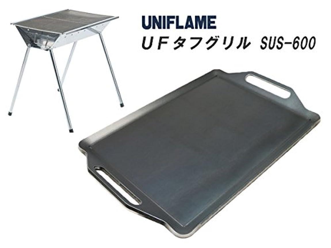 スクレーパー未亡人極端なユニフレーム UFタフグリル SUS-600 対応 グリルプレート 板厚9.0mm (グリル本体は商品に含まれません)