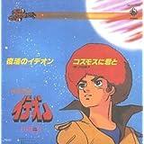 なつかしのヒーロー&ヒロイン ヒット曲集 第2弾 8cmCD 09 伝説巨人イデオン「復活のイデオン」