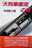 「大列車衝突」の夏 (1985年)