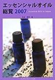 エッセンシャルオイル総覧〈2007〉 画像