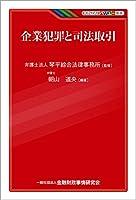 企業犯罪と司法取引 (KINZAIバリュー叢書)