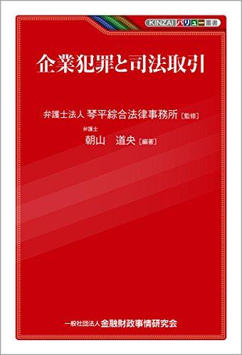 KINZAIバリュー叢書 企業犯罪と司法取引