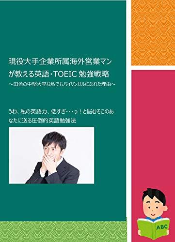 現役大手企業所属海外営業マンが教える英語・TOEIC勉強戦略