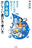 浄水器 かしこい選び方・使い方―安全でおいしい水が飲みたい!