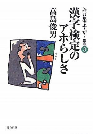 お言葉ですが…〈別巻3〉漢字検定のアホらしさの詳細を見る