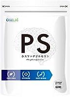 OneLife ホスファチジルセリン PS 100mg サプリメント(30日分)