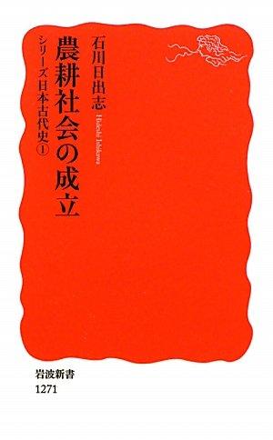 農耕社会の成立〈シリーズ 日本古代史 1〉 (岩波新書)の詳細を見る