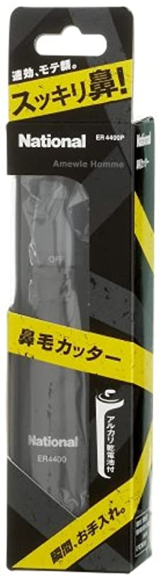 ネコ暗黙パイプPanasonic アミューレ オム 鼻毛カッター 黒 ER4400P-K