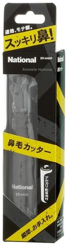 芽嵐の飲食店Panasonic アミューレ オム 鼻毛カッター 黒 ER4400P-K