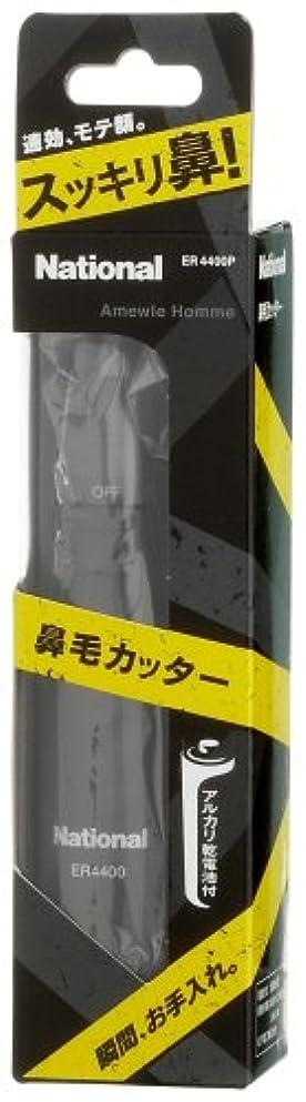 屋内道徳浸すPanasonic アミューレ オム 鼻毛カッター 黒 ER4400P-K