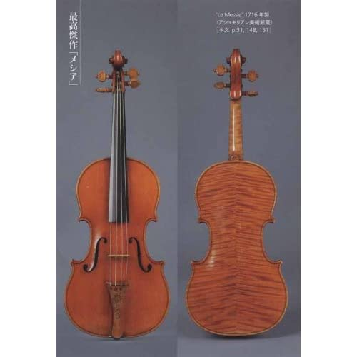 ストラディヴァリウスの真実と嘘 至高のヴァイオリン競演CD付き