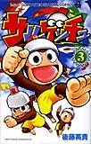 サルゲッチュ 3 (てんとう虫コロコロコミックス)