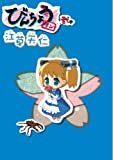 びんちょうタン(2) BLADE COMICS