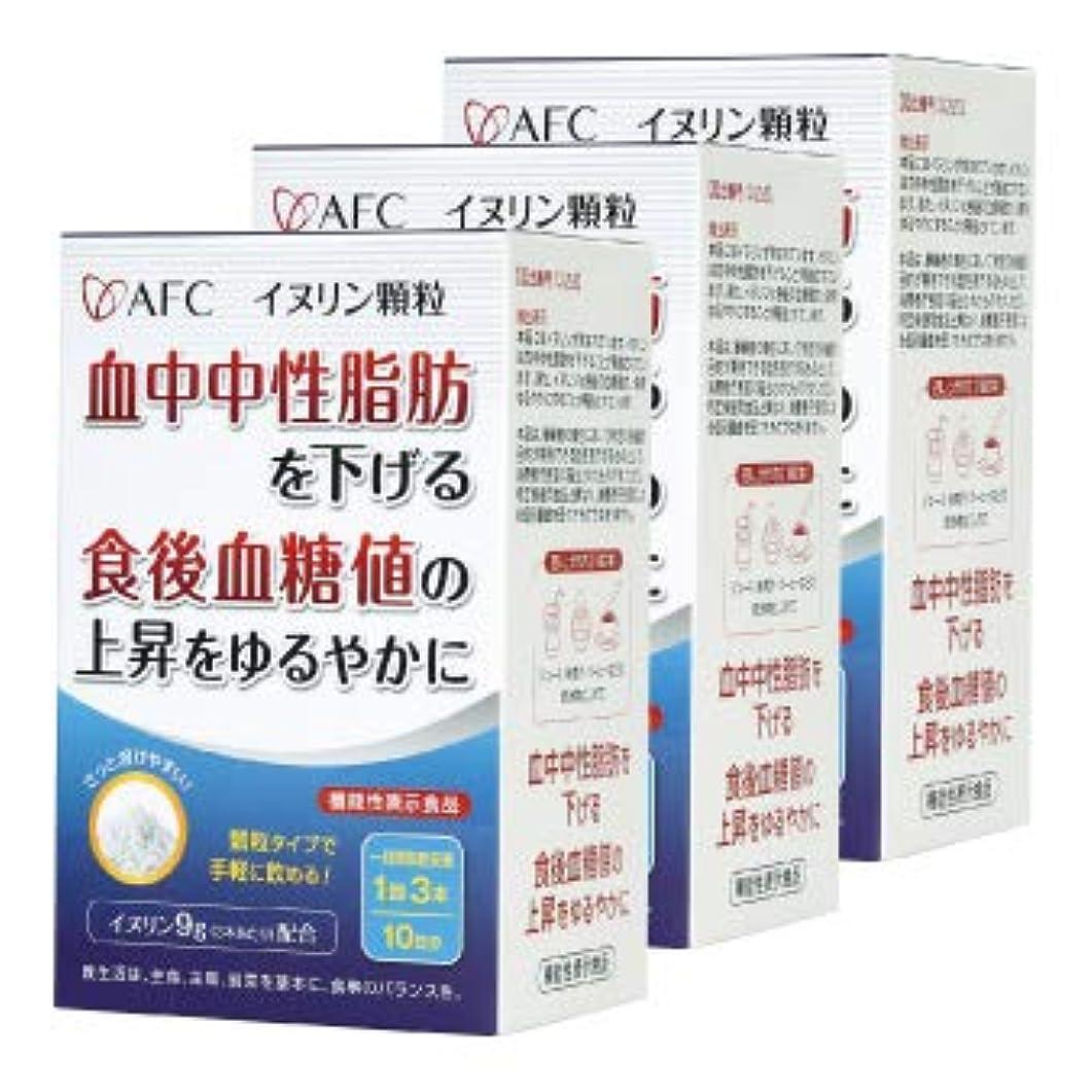 突進光沢のある香水【AFC公式ショップ】[機能性表示食品]イヌリン 10日分 3個セット