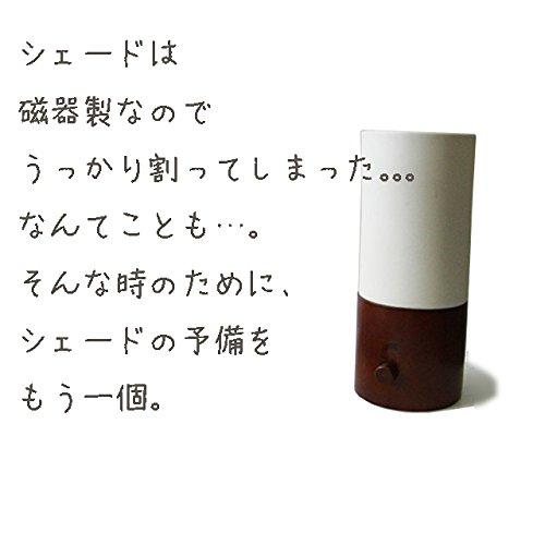 YTL-307用 Tobo 磁器部分(シェード)