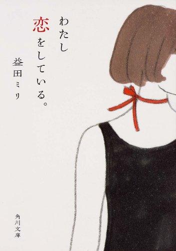 わたし恋をしている。 (角川文庫)の詳細を見る