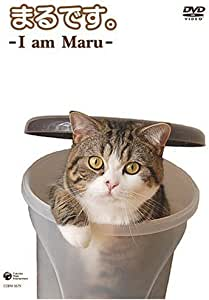 まるです。-I am Maru- [DVD]