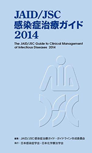 JAID/JSC感染症治療ガイド2014の詳細を見る