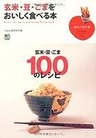玄米・豆・ごまをおいしく食べる本 (趣味の教科書)
