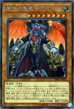 魔弾の悪魔 ザミエル シークレットレア 遊戯王 デッキビルドパック スピリット・ウォリアーズ dbsw-jp022