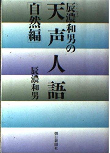 辰濃和男の天声人語〈自然編〉 (朝日文庫)