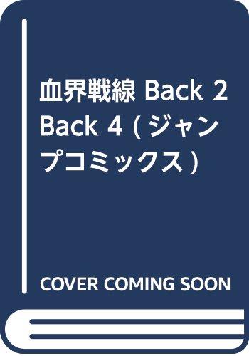血界戦線 Back 2 Back 4 (ジャンプコミックス)