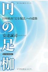 円の足枷―日本経済「完全復活」への道筋 Kindle版