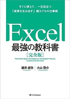 [藤井 直弥, 大山 啓介]のExcel 最強の教科書[完全版]――すぐに使えて、一生役立つ「成果を生み出す」超エクセル仕事術