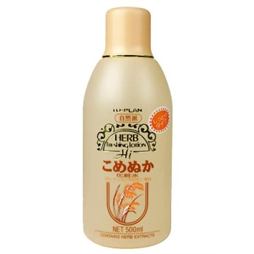 問い合わせフィットトプラン 米ぬか化粧水 500ml