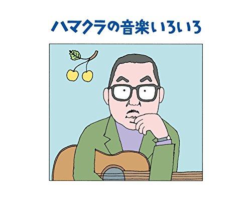 ハマクラの音楽いろいろ 浜口庫之助~生誕100年記念~