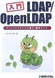 入門LDAP/OpenLDAPディレクトリサービス導入・運用ガイド