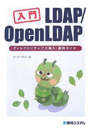 入門LDAP/OpenLDAPディレクトリサービス導入・運用ガイドの詳細を見る