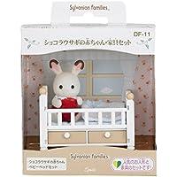 シルバニアファミリー 人形・家具セット ショコラウサギの赤ちゃん・家具セット DF-11
