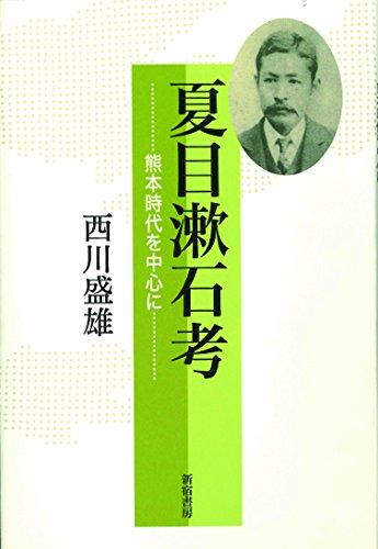 夏目漱石考-熊本時代を中心に